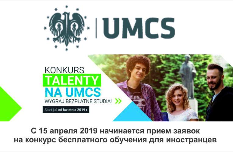 """Конкурс для бесплатного обучения иностранцев """"Talenty na UMCS"""""""
